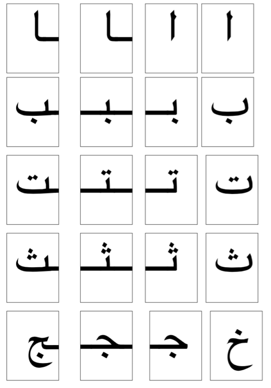 Alphabet arabe mobile