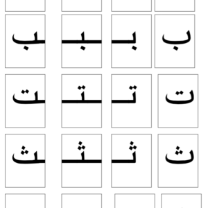 Alphabet arabe Montessori